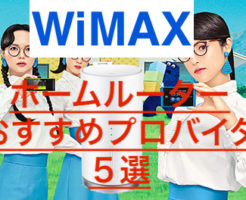 WiMAXホームルーターおすすめプロバイダ5選