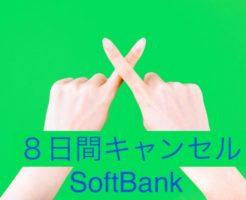 SoftBank8日間キャンセルのイメージ