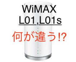 WiMAX L01、L01s何が違う