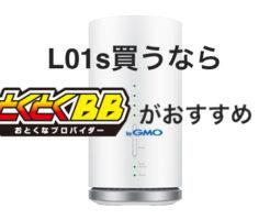 L01s買うならGMOとくとくBBがおすすめ