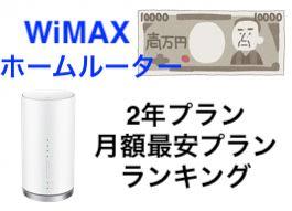 WiMAXホームルーター2年プラン月額最安ランキング