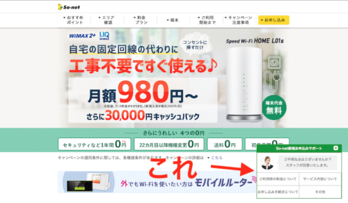 So-net WiMAXチャット