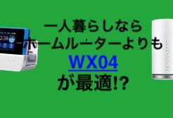 一人暮らしならホームルーターよりもWX04が最適 イメージ
