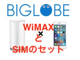 BIGLOBE、WiMAXとモバイル
