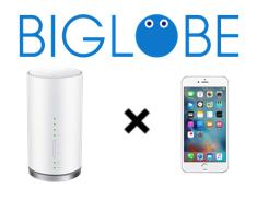 BIGLOBE WiMAXとBIGLOBEモバイル