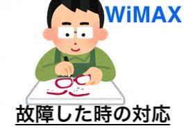 WiMAX故障した時の対応