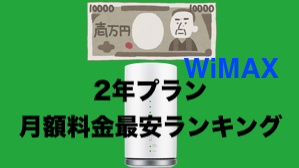 WiMAX2年プラン料金ランキング