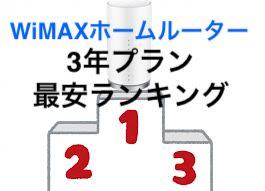 WiMAXホームルーター3年プラン最安ランキング