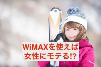 WiMAXを使えば女性にモテる!?