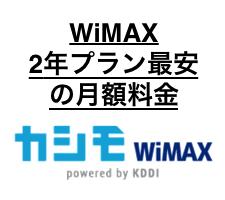 カシモWiMAX 2年プラン月額料金最安