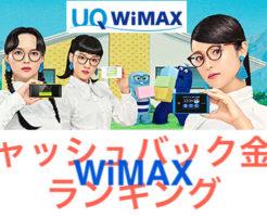 WiMAX キャッシュバック金額ランキング