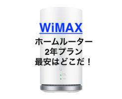 WiMAXホームルーター2年プラン最安はどこだ