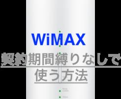 イメージWiMAX契約期間縛りなしで使う
