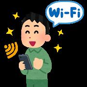 Wi-Fiを繋げる人