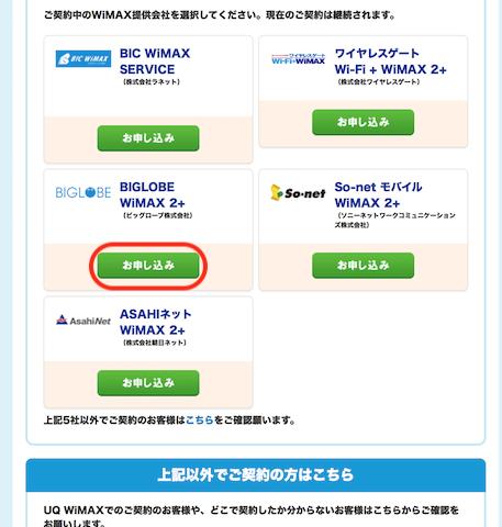 WiMAX無料で機種変更