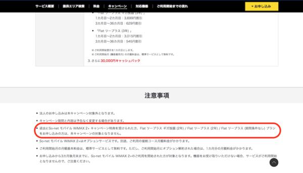 So-net公式サイトのキャッシュバック条件