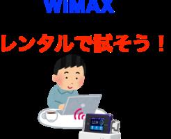 WiMAXクレードルは試して使おう