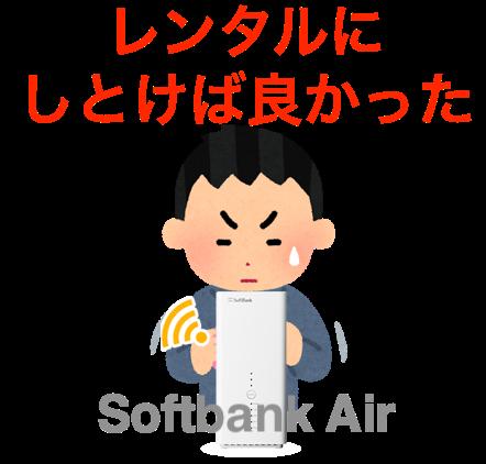 Softbank Airレンタルにしとけば良かった