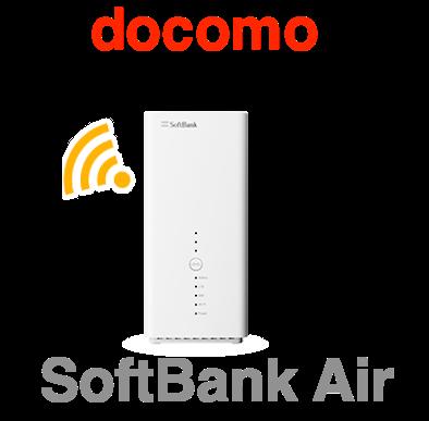 docomoのスマホとSoftBank Airを使う