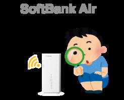 SoftBank Airをレンタルする人いる?