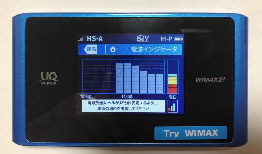 WX04電波受信インジケーター
