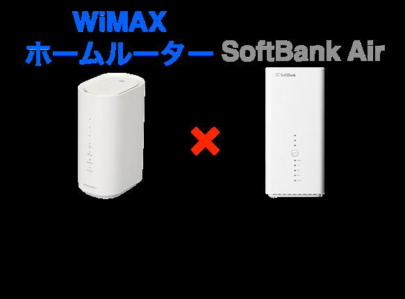 WiMAX、SoftBank Airどっちにすべき?