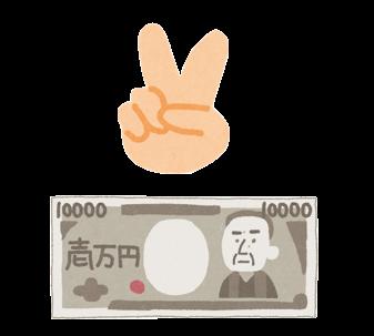 お札とピースサイン