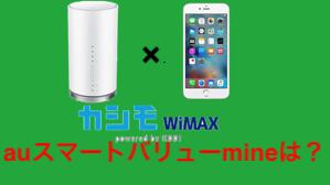 カシモWiMAXのauスマートバリューmine