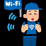 Wi-Fi持ち運ぶ人
