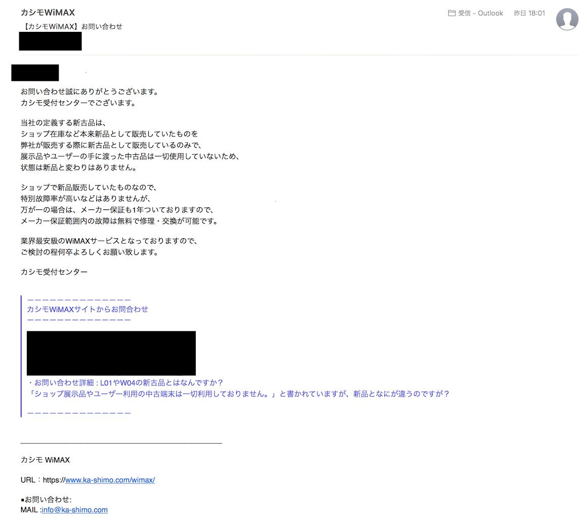 カシモWiMAXから届いたメール