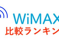 WiMAX比較ランキング